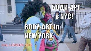 Полный боди арт на фестивале Хеллоуин в NYC 01 ноября 2014
