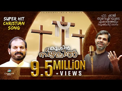 Krushin Nizhalil | Best Christian Song of Kester | Top Hits by Fr Shaji Thumpechirayil