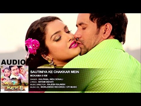 Sautiniya Ke Chakkar Mein | AUDIO SONG | BHOJPURI HOT SONG | MOKAMA 0 km