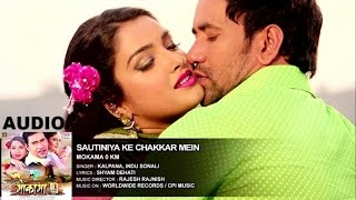 Download Hindi Video Songs - Sautiniya Ke Chakkar Mein | AUDIO SONG | BHOJPURI HOT SONG | MOKAMA 0 km