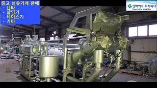 중고 섬유기계 판매 - 인바이로 주식회사 (010-24…