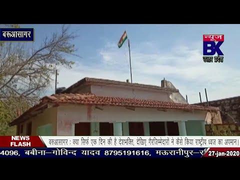 क्या सिर्फ एक दिन की है देशभक्ति, देखिए गैरजिम्मेदारों ने कैसे किया राष्ट्रीय ध्वज का अपमान।