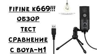 FIFINE K669  ОБЗОР, ТЕСТ, СРАВНЕНИЕ МИКРОФОНА C BOYA-M1!