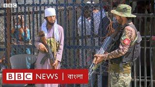 তালেবান যোদ্ধারা আফগানিস্তান ও পাকিস্তান সীমান্তের পাহারায় | BBC Bangla