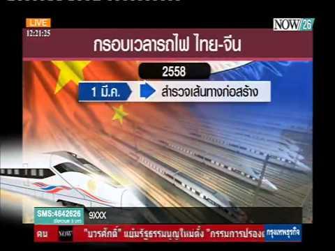 "Now 26 : ""มาตรฐานรถไฟไทย-จีน"" เรื่องที่รัฐบาลต้องหยุดคิด 15/2/2558"