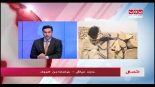 الجوف ..قتلى وجرحى من المليشيا بغارات جوية ومواجهات في المصلوب | ماجد عياش - يمن شباب