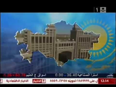 About Kazakhstan in the Arabic language