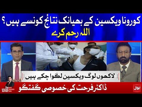 Side effects of Corona virus Vaccination in Pakistan