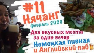 #11 Нячанг, февраль 2020 Немецкий пивной ресторан и Английский Спорт Паб