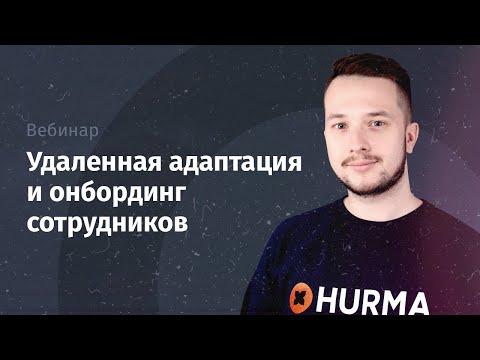 """Вебинар """"Удаленная адаптация и онбординг сотрудников"""""""
