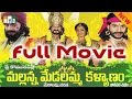 Sri Komaravelli Mallanna Full Movie | Medalamma Kalyanam | Medalamma Full Charithra video