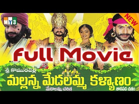 Sri Komaravelli Mallanna Full Movie | Medalamma Kalyanam | Medalamma Full Charithra