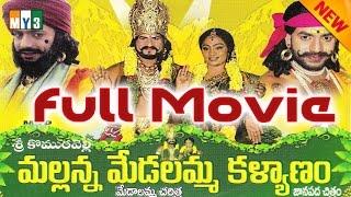 Sri Komaravelli Mallanna Full Movie | Medalamma Kalyanam | Medalamma Full Charithra