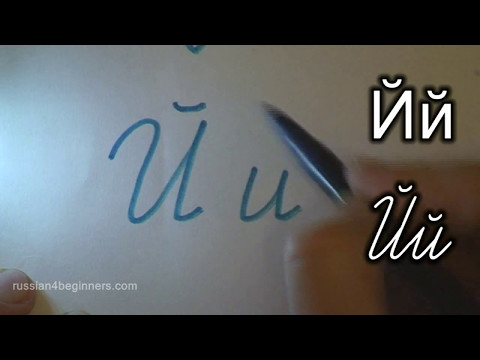 Cursive Russian alphabet - way of writing / 行草俄文字母