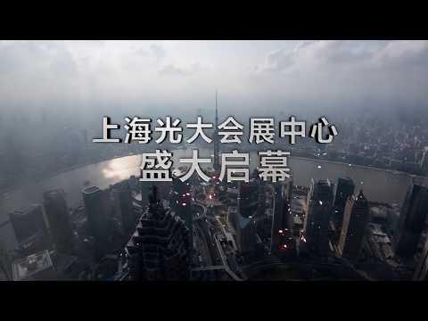 CCEE Shanghai 2017