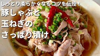 豚しゃぶと玉ねぎの漬け Koh Kentetsu Kitchen【料理研究家コウケンテツ公式チャンネル】さんのレシピ書き起こし