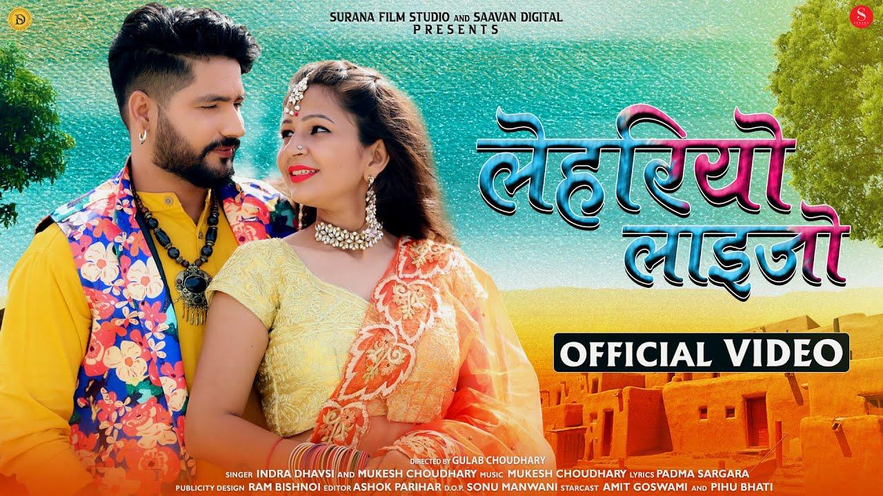 Banna Banni Geet: लेहरियो लाइजो - Indra Dhavsi, Mukesh Choudhary | Lehriyo Laijo New Rajasthani Song