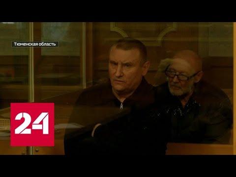 """Тюменские криминальные """"режиссеры"""" получили от 5 до 15  лет тюрьмы - Россия 24"""