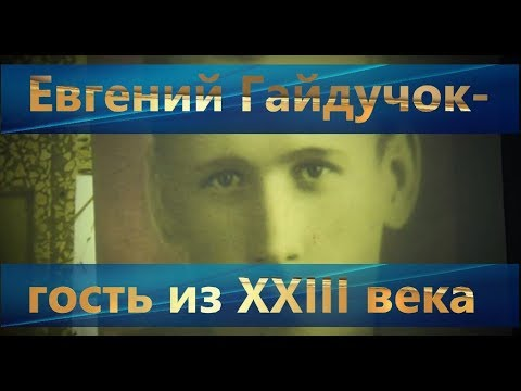 Евгений Гайдучок -