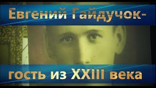 Евгений Гайдучок - гость из XXIII века