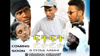 eritrean movie ፍትፍት ብ ናትናኤል ሓይለኣብ ftft by natnael hayleab coming soon 2017