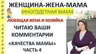 Мама - любящая жена и хозяйка. Читаю комментарии Часть 4 Женщина-Жена-Мама Лидия Савченко