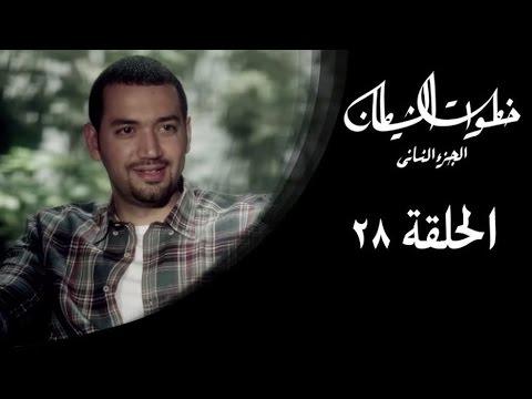 خطوات الشيطان 2 - الحلقة 28 - مع معز مسعود