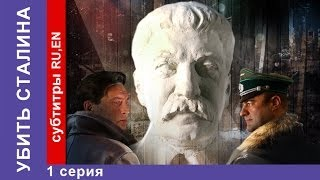 Убить Сталина / Kill Stalin. 1 Серия. Сериал. StarMedia. Военный Фильм(Все серии: https://www.youtube.com/watch?v=Y5kbs-UlT5I&list=PLhuA9d7RIOdZfZwpn3nViXGC1EgpSUoo_&index=2 Начало Великой Отечественной ..., 2014-04-05T08:00:01.000Z)