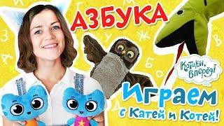 Котики, вперед! - Играем с Катей и Котей - Азбука - серия 26 - видео для детей