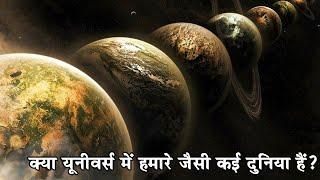 क्या यूनीवर्स में हमारी जैसी कई दुनिया हैं?|5 Reasons We May Live in a Multiverse|Parallel Universes