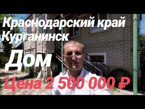 Дом в Краснодарском крае / Цена 2 500 000 рублей / Недвижимость в Курганинске