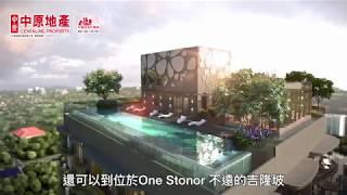 吉隆坡 One Stonor 物業展銷會