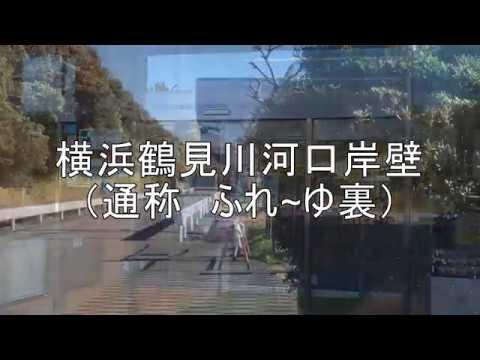 【釣り場情報】横浜鶴見川河口岸壁(ふれ~ゆ裏)YOKOHAMA-Tsurumi River Estuary Quay