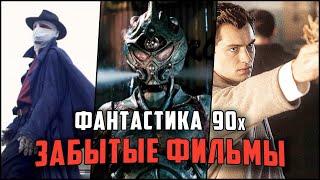 Недооцененная фантастика 90х, которую сейчас можно назвать культовой - Лучшие Фантастические фильмы