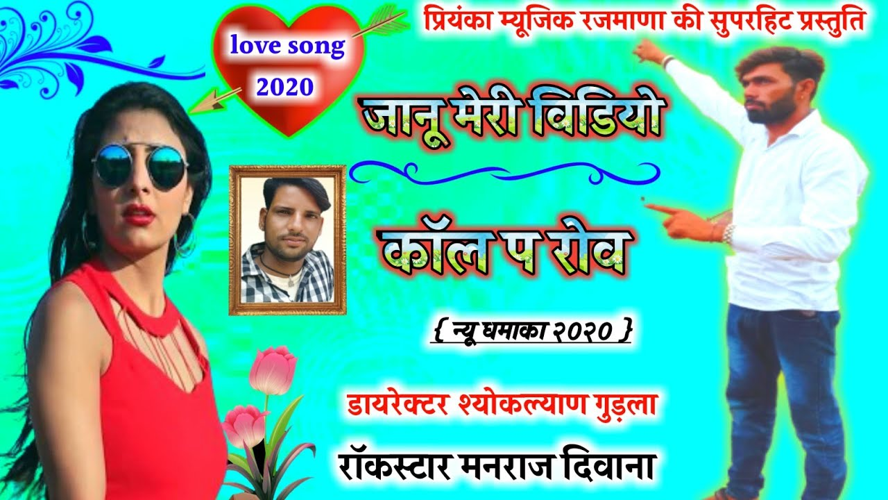 song {583} रॉकस्टार मनराज दिवाना :- जानू मेरी विडियो कॉल प रोव || manraj diwana ||