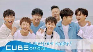 비투비 (BTOB) - 8th Anniversary : 나에게 BTOB란? (ENG)
