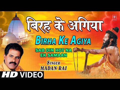 Birha Ke Agiya By Madan Rai [ Bhojpuri Full HD Song] I Sab Din Hot Na Ek Samaan
