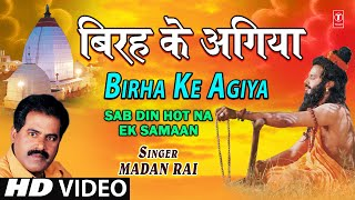 Virah Ke Agiya By Madan Rai [ Bhojpuri Full HD Song] I Sab Din Hot Na Ek Saman