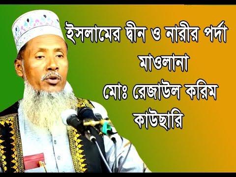 rezaul karim kausari waz রেজা্কউল করিম কাওছারি ওয়াজ |  Mp3 Download