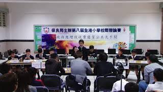 Publication Date: 2018-05-28   Video Title: 第八屆全港小學校際辯論賽十六強賽5