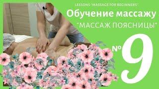 """Марафон массажа для новичков -Урок №9 """"Массаж поясницы"""""""