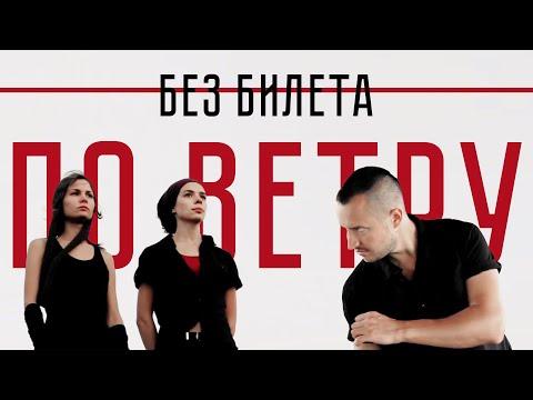 БЕЗ БИЛЕТА - По ветру | BEZ BILETA - Po Vetru