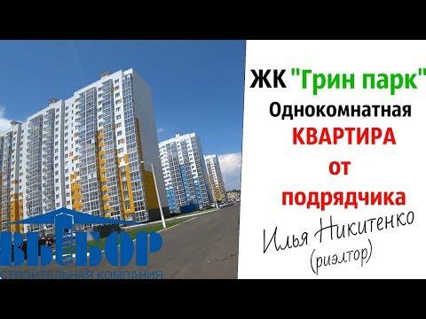 Однокомнатная квартира со скидкой/ЖК Грин парк/Застройщик ВЫБОР Воронеж/Риэлтор.