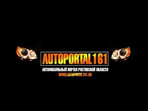 Автопортал161 - Продажа автомобилей в Ростовской области