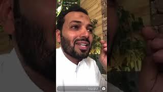 أبو دانة القحطاني يستضيف أبو جمال وعائلته في المطعم