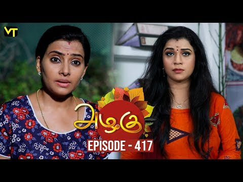 Azhagu - Tamil Serial | அழகு | Episode 417 | Sun TV Serials | 04 April 2019 | Revathy | VisionTime