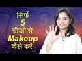 सिर्फ ५ चीजों से मेकअप कैसे करे How to do Makeup using Just 5 Things Makeup Tips Tutorial