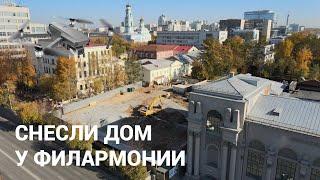 Летаем над местом, где снесли дом ради нового зала филармонии | E1.RU