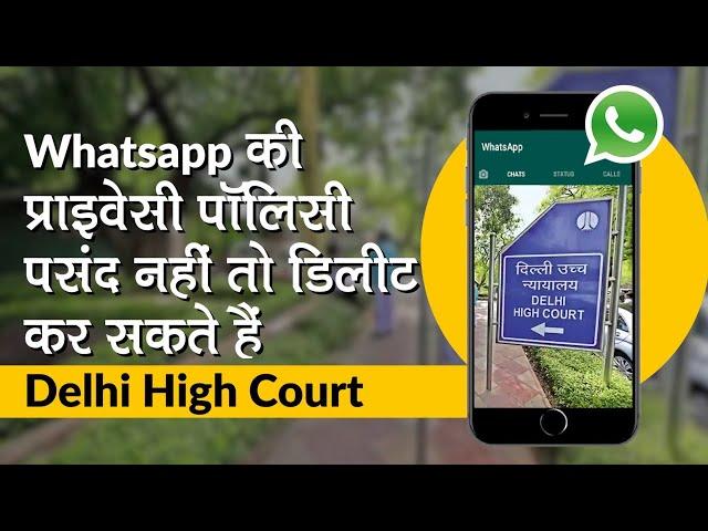 WhatsApp New Privacy Policy नहीं पसंद तो कर दें Delete: Delhi High Court