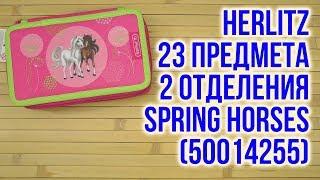 Розпакування Herlitz 23 предмета 2 відділення Double Spring Horses 50014255